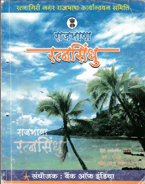 Ratnasindhu-01