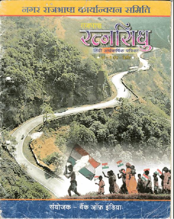 Ratnasindhu-02