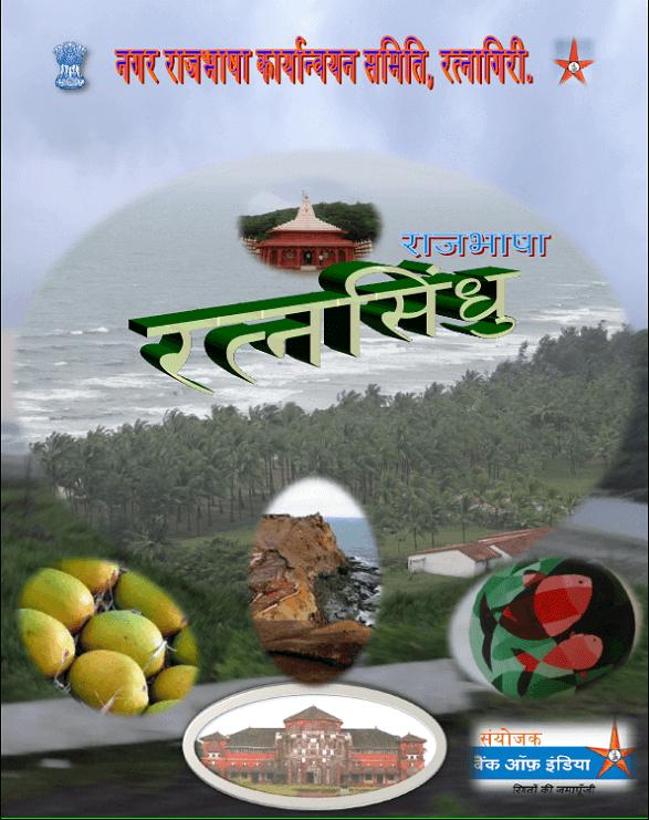 Ratnasindhu-03