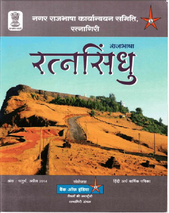 Ratnasindhu-04