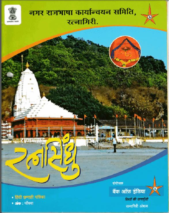 Ratnasindhu-05