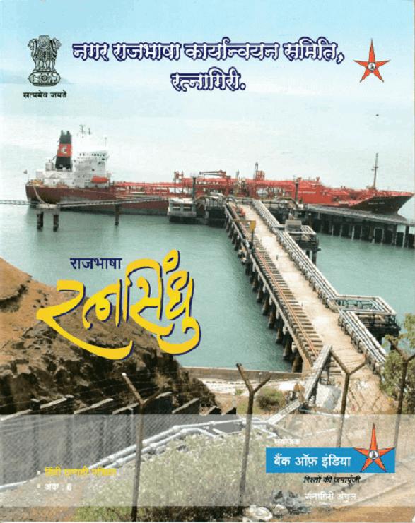 Ratnasindhu-06