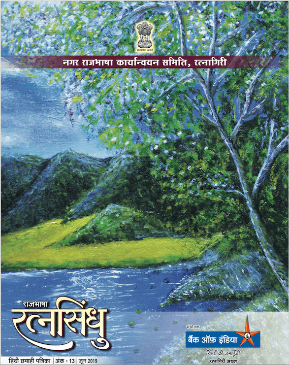 Ratnasindhu Ank 13